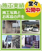 福岡スマートエクステリア|施工実績