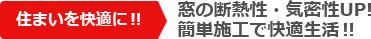福岡スマートエクステリア|サッシ